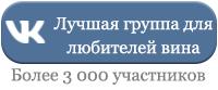 Группа Вконтакте Винкейс