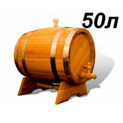 Дубовая бочка для хранения вина DB1-50