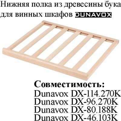 Нижняя полка из древесины бука DX-S3-BFL-1