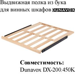 Выдвижная полка из древесины бука DX-S3-BR-200 для винных шкафов Dunavox