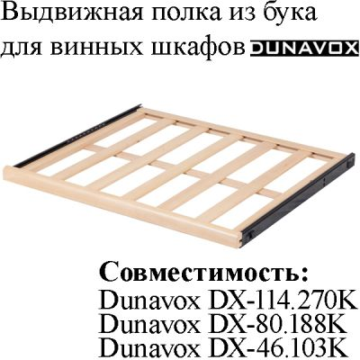 Выдвижная полка из древесины бука DX-S3-BR-1 для винных шкафов Dunavox