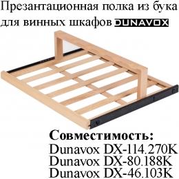 Презентационная полка из древесины бука DX-S3-D-1