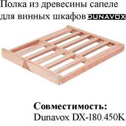Полка из древесины сапеле DX-S3-S-180 для винных шкафов Dunavox