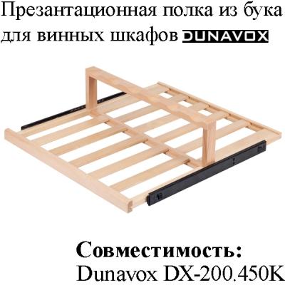Презентационная полка из древесины бука DX-S3-D-200 для винных шкафов Dunavox