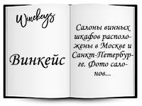статьи о салоне винных шкафов винкейс