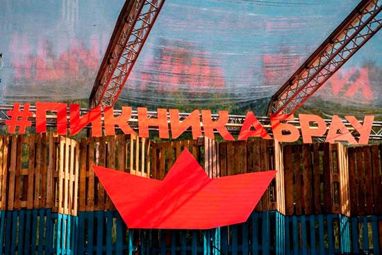 Рекламный щит винного фестиваля Пикник Абрау