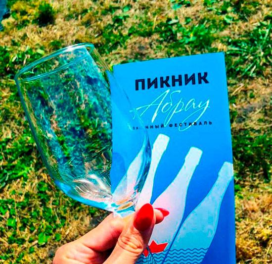 Пригласительный билет на винный фестиваль Абрау фото