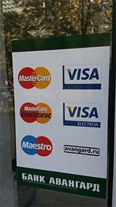 Банковские карты для расчета