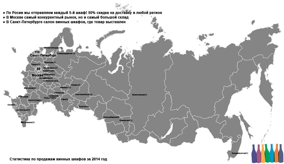 Карта продаж винных шкафов