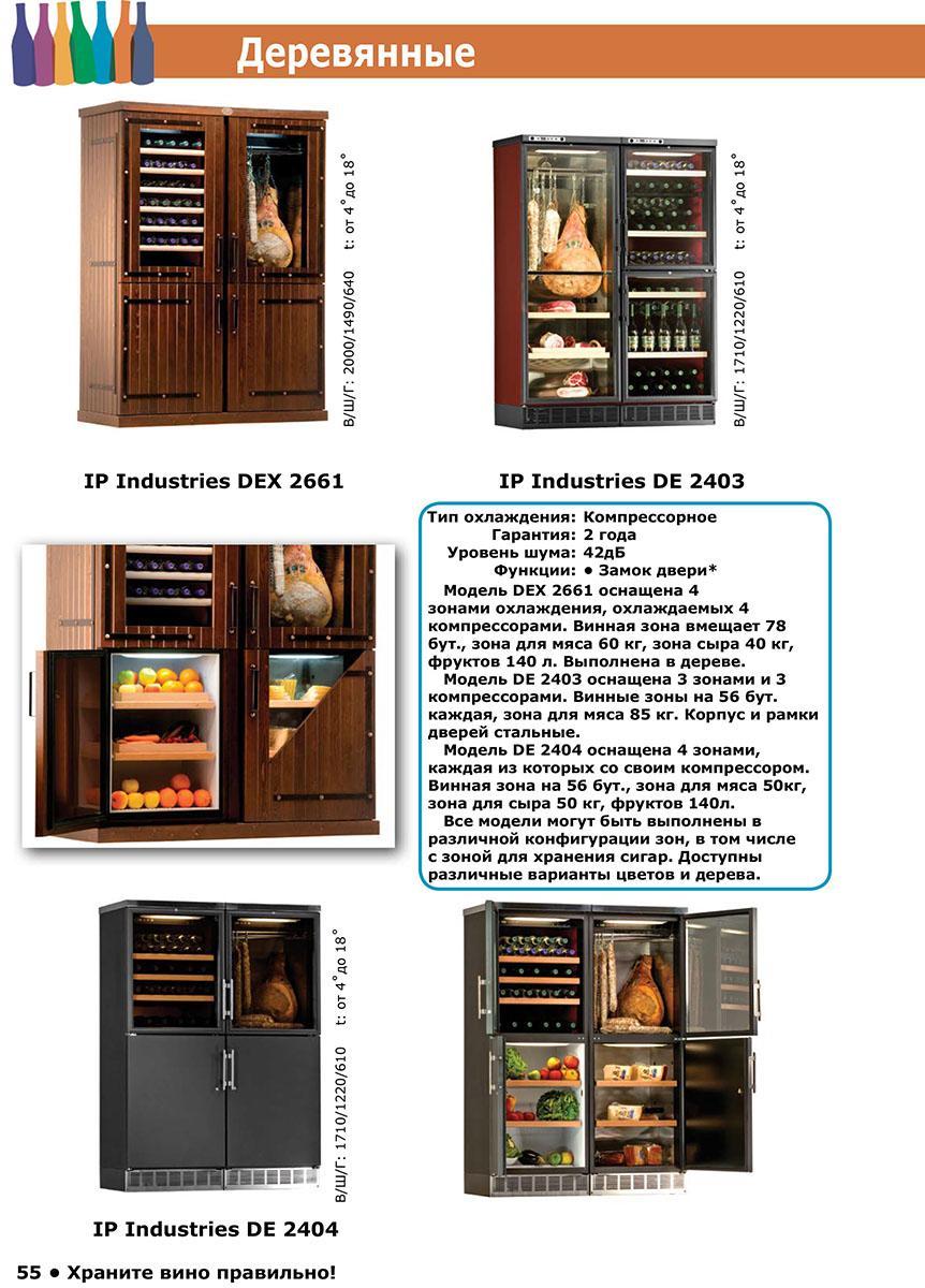 Каталог винных шкафов для мяса и сыра