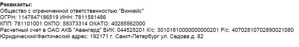 """Реквизиты ООО """"Винкейс"""""""