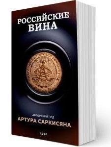 Книга гид Российские вина 2020