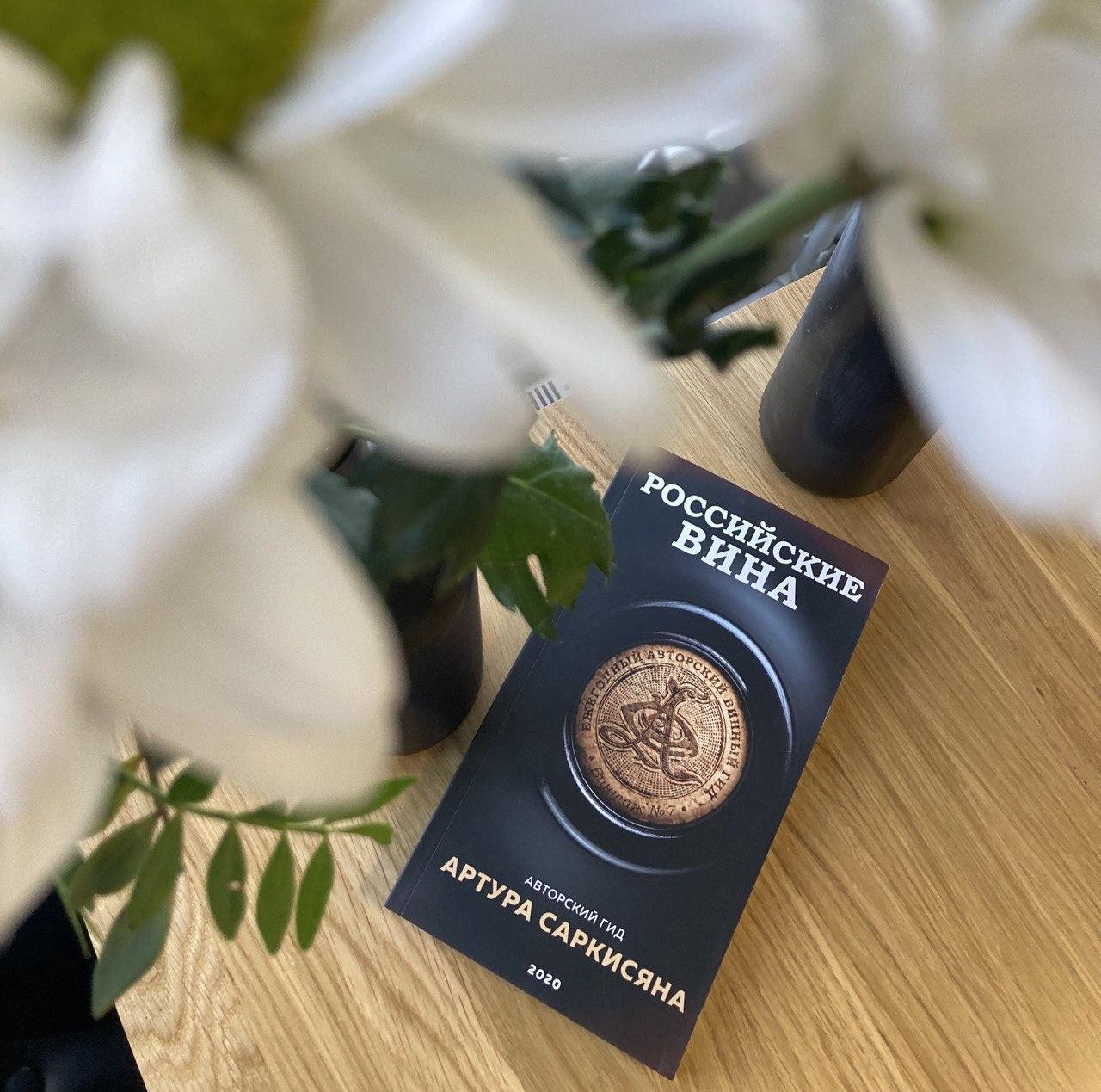 Книга гид Российские вина 2020 в интерьере