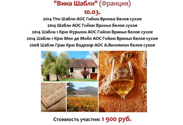 вина Шабли