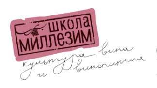 логотип школы сомелье миллезим