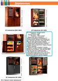 полный каталог винных шкафов фото 3