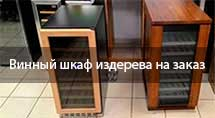Деревянный винный шкаф на заказ баннер статьи