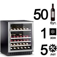 винный шкаф  Dometic C50G
