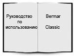 скачать инструкцию по использованию bermar Classic