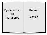 скачать инструкцию по установке bermar Classic
