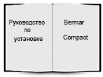 скачать инструкцию по установке bermar compact Bermar Compact BC04 Dual