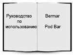 скачать инструкцию по установке bermar Pod Bar BC401S