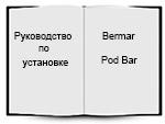 скачать руководство по установке bermar Pod Bar BC401S