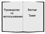 скачать инструкцию по использованию Bermar Tower BC05PC