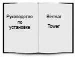 скачать инструкцию по установке Bermar Tower BC05PC