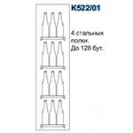 винные полки для витрины k522-01