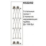 полки для винной витрины k522-02