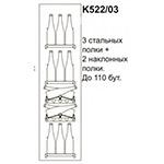 винные полки для витрины gemm k522-03