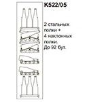 полки для вина k522-05