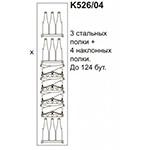 винные полки для витрины k522-04